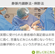 静脈内鎮静法・麻酔法
