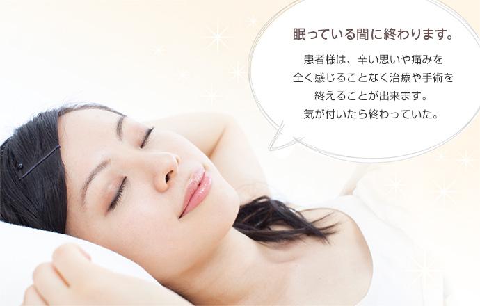 無痛睡眠治療 施術