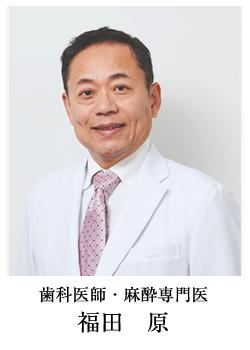 歯科医師・麻酔専門医 福田 原