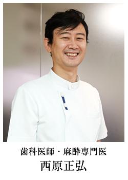 歯科医師・麻酔専門医 西原正弘