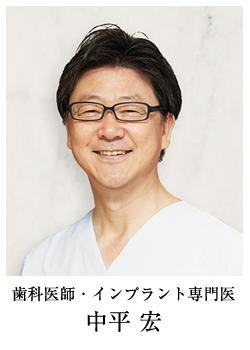 歯科医師 中平 宏
