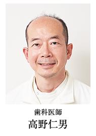 歯科医師 高野 仁男