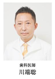 歯科医師 川端 聡