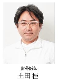 歯科医師 鎌田 優