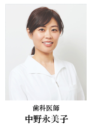 歯科医師 中野 永美子
