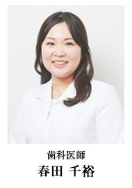 歯科医師 春田 千裕