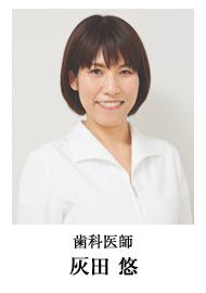 歯科医師 灰田 悠