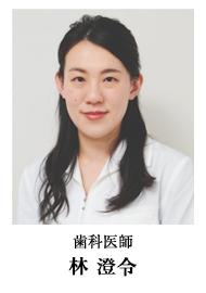 歯科医師 林 澄令