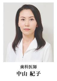歯科医師 中山 紀子