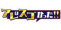 当院の院長白井先生と高野先生が『テレビ朝日 アレはスゴかった!!』にて紹介されました。